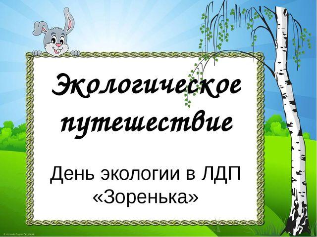 Экологическое путешествие День экологии в ЛДП «Зоренька»
