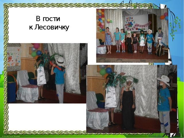 В гости к Лесовичку