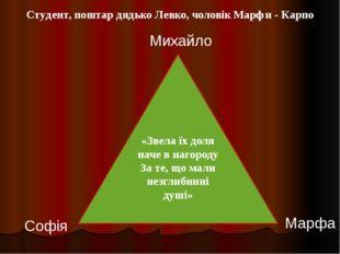 «Звела їх доля наче в нагороду За те, що мали незглибинні душі» Михайло Софія