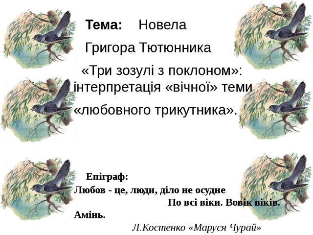 Тема: Новела Григора Тютюнника «Три зозулі з поклоном»: інтерпретація «вічно...