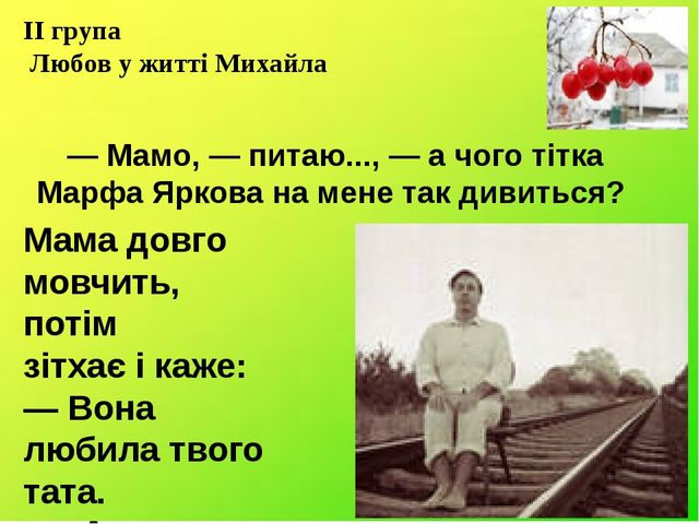 — Мамо, — питаю..., — а чого тітка Марфа Яркова на мене так дивиться? Мама д...