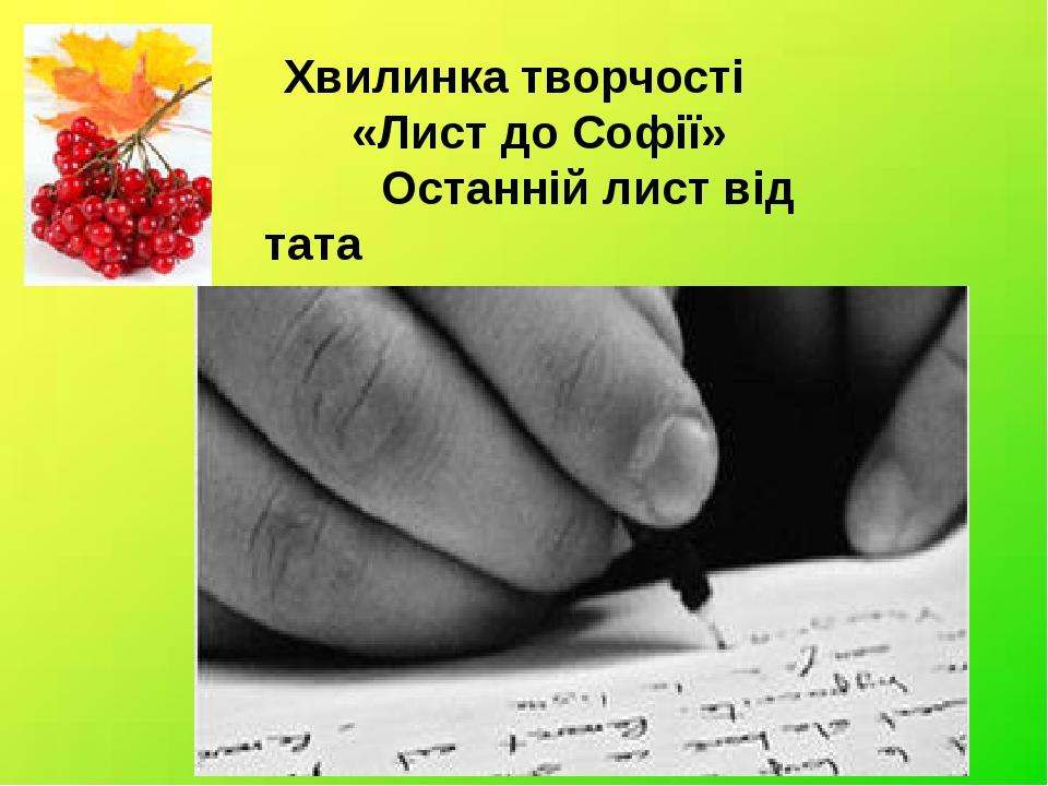 Хвилинка творчості «Лист до Софії» Останній лист від тата