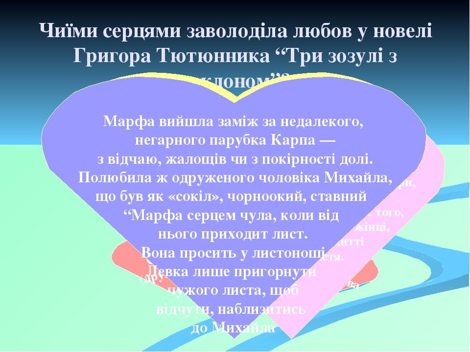 """Чиїми серцями заволоділа любов у новелі Григора Тютюнника """"Три зозулі з покло..."""