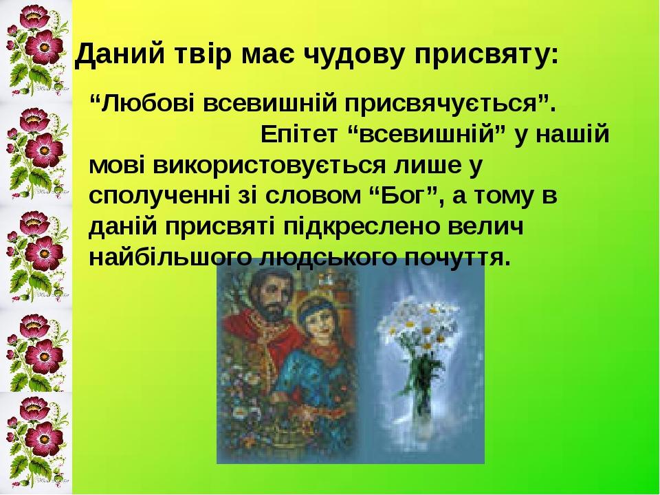 """""""Любові всевишній присвячується"""". Епітет """"всевишній"""" у нашій мові використов..."""