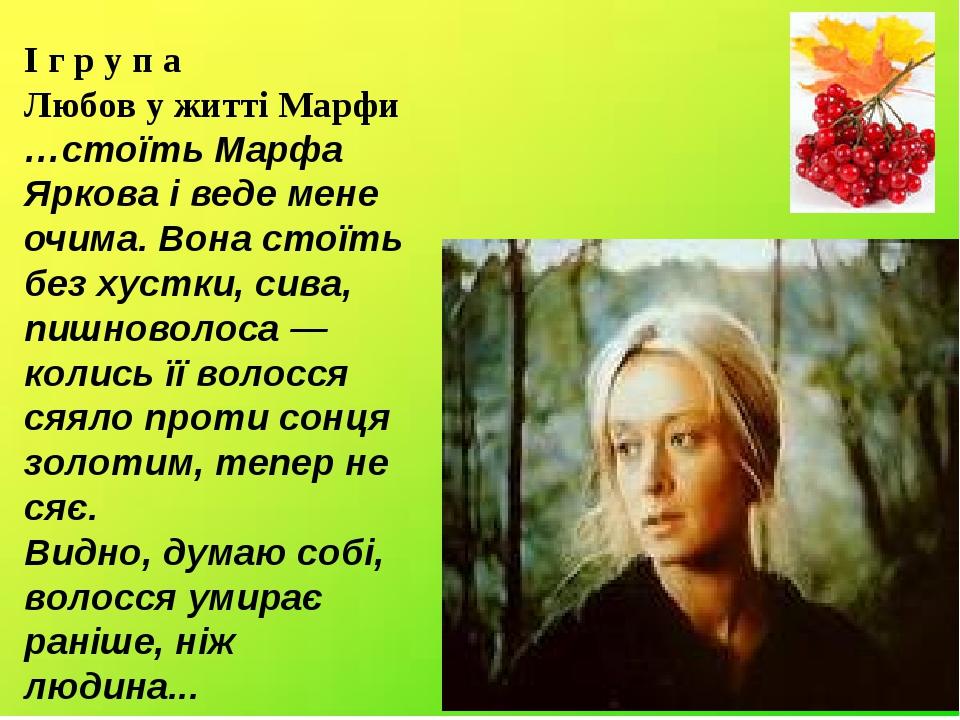 I г р у п а Любов у житті Марфи …стоїть Марфа Яркова і веде мене очима. Вона...