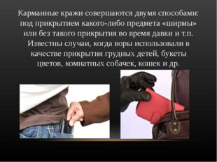 Карманные кражи совершаются двумя способами: под прикрытием какого-либо пред