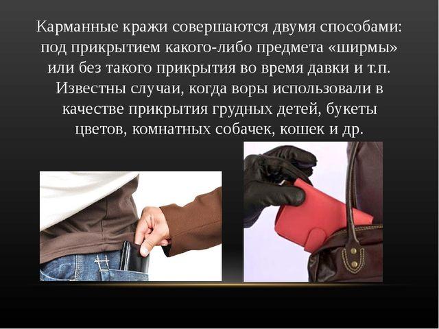 Карманные кражи совершаются двумя способами: под прикрытием какого-либо пред...