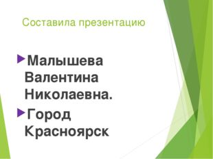 Составила презентацию Малышева Валентина Николаевна. Город Красноярск