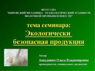"""ФГОУ СПО """"КИРОВСКИЙ МЕХАНИКО - ТЕХНОЛОГИЧЕСКИЙ ТЕХНИКУМ МОЛОЧНОЙ ПРОМЫШЛЕННОС"""