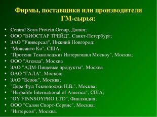 Фирмы, поставщики или производители ГМ-сырья: Central Soya Protein Group, Дан