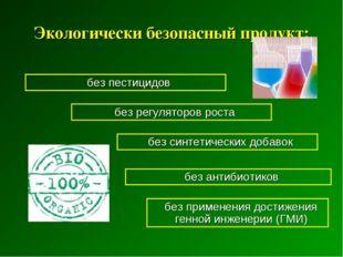Экологически безопасный продукт: без пестицидов без антибиотиков без применен