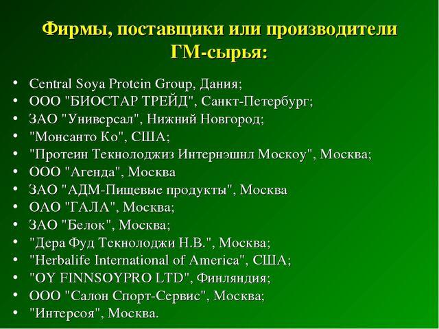 Фирмы, поставщики или производители ГМ-сырья: Central Soya Protein Group, Дан...