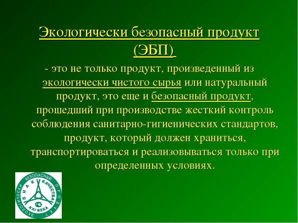 Экологически безопасный продукт (ЭБП) - это не только продукт, произведенный...