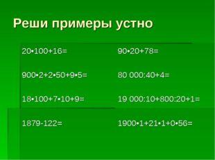 Реши примеры устно 20•100+16= 900•2+2•50+9•5= 18•100+7•10+9= 1879-122= 90•20+