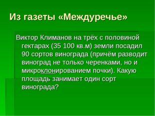 Из газеты «Междуречье» Виктор Климанов на трёх с половиной гектарах (35 100 к