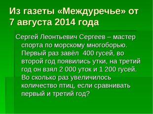 Из газеты «Междуречье» от 7 августа 2014 года Сергей Леонтьевич Сергеев – мас