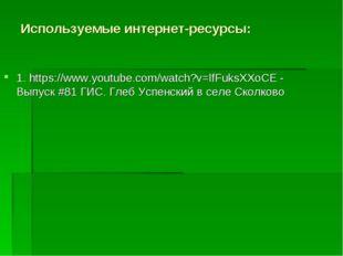 Используемые интернет-ресурсы: 1. https://www.youtube.com/watch?v=lfFuksXXoCE