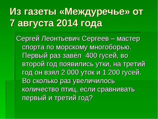 Из газеты «Междуречье» от 7 августа 2014 года Сергей Леонтьевич Сергеев – мас...