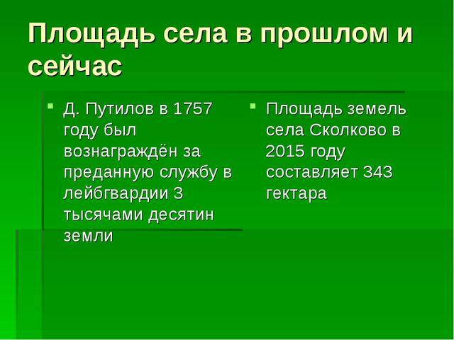 Площадь села в прошлом и сейчас Д. Путилов в 1757 году был вознаграждён за пр...