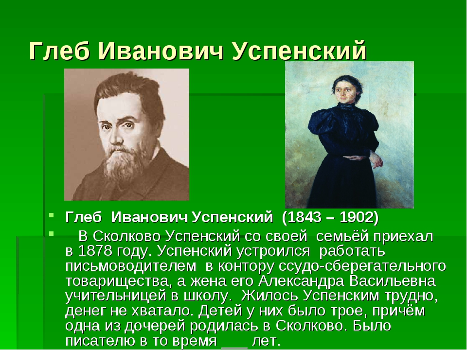 Глеб Иванович Успенский Глеб Иванович Успенский (1843 – 1902) В Сколково Успе...