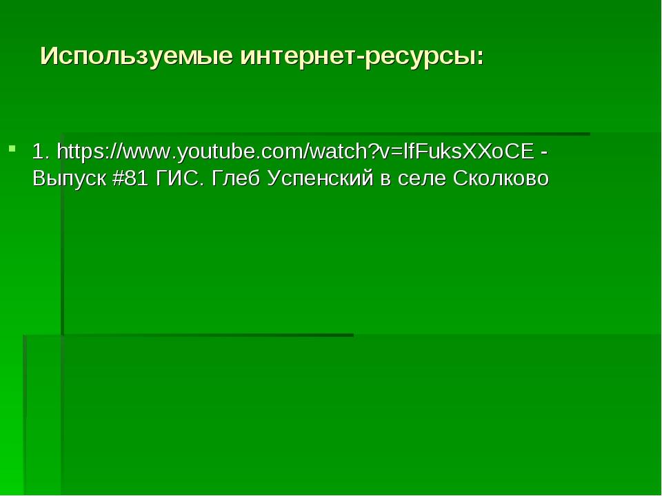 Используемые интернет-ресурсы: 1. https://www.youtube.com/watch?v=lfFuksXXoCE...