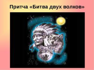 Притча «Битва двух волков»