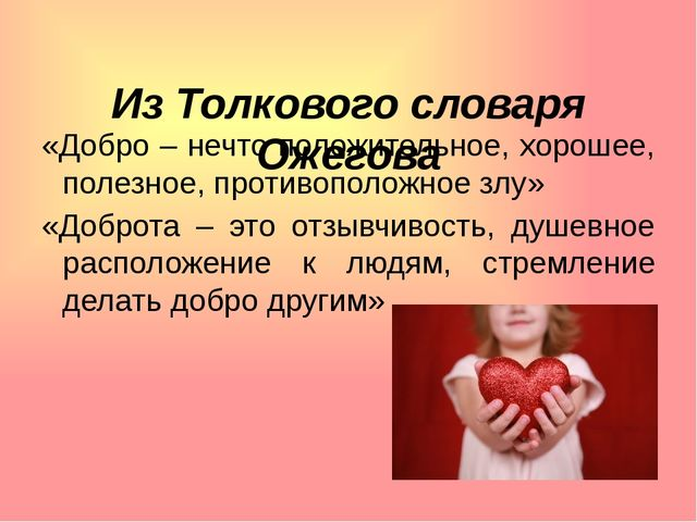 Из Толкового словаря Ожегова «Добро – нечто положительное, хорошее, полезное...
