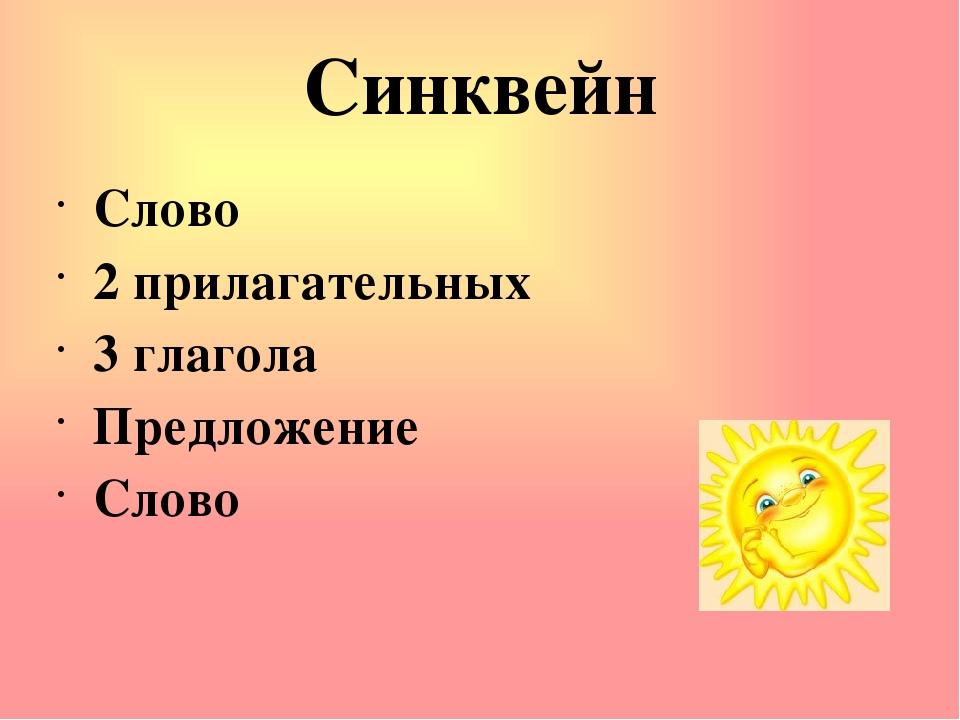 Синквейн Слово 2 прилагательных 3 глагола Предложение Слово