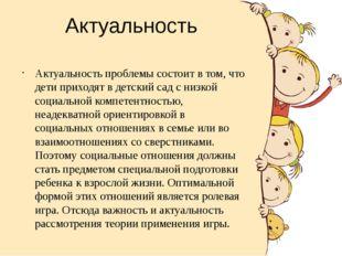Актуальность Актуальность проблемы состоит в том, что дети приходят в детский