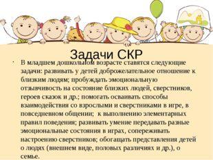 Задачи СКР В младшем дошкольном возрасте ставятся следующие задачи: развивать