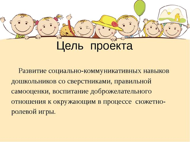 Цель проекта Развитие социально-коммуникативных навыков дошкольников со сверс...