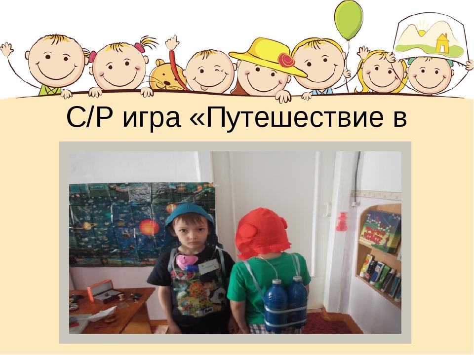 С/Р игра «Путешествие в космос»
