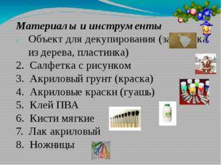 Материалы и инструменты Объект для декупирования (заготовка из дерева, пласти