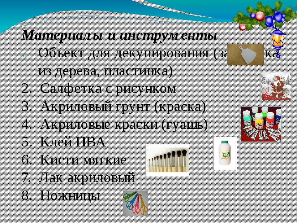 Материалы и инструменты Объект для декупирования (заготовка из дерева, пласти...