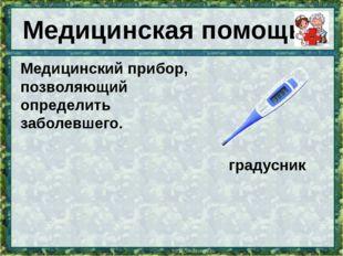 Медицинский прибор, позволяющий определить заболевшего. градусник Медицинска
