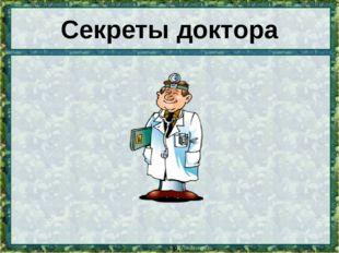 Секреты доктора р
