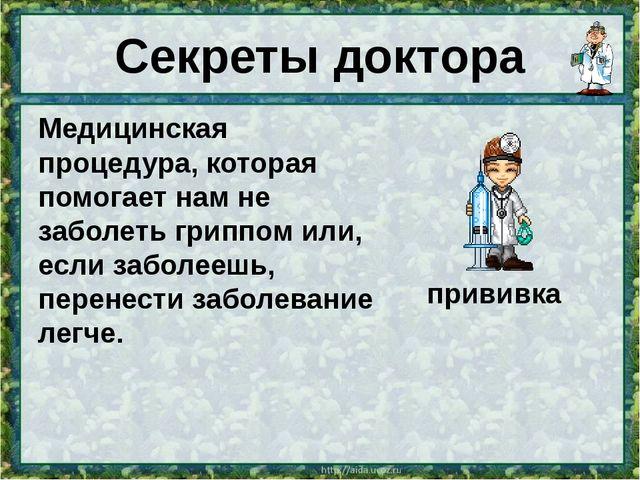 Секреты доктора Медицинская процедура, которая помогает нам не заболеть грипп...