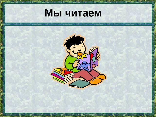 Мы читаем