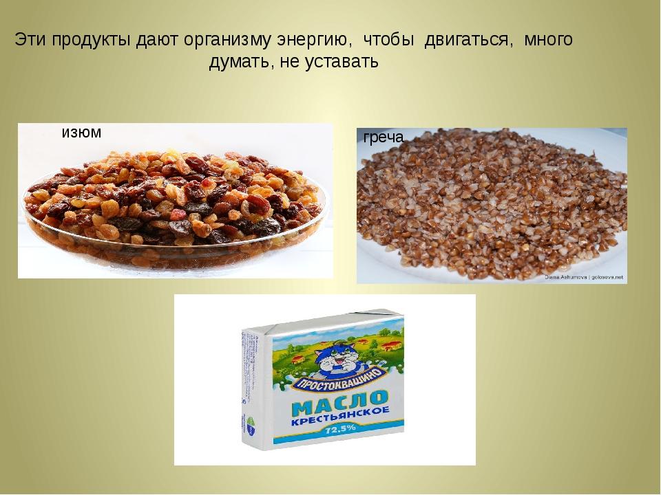 Эти продукты дают организму энергию, чтобы двигаться, много думать, не ус...