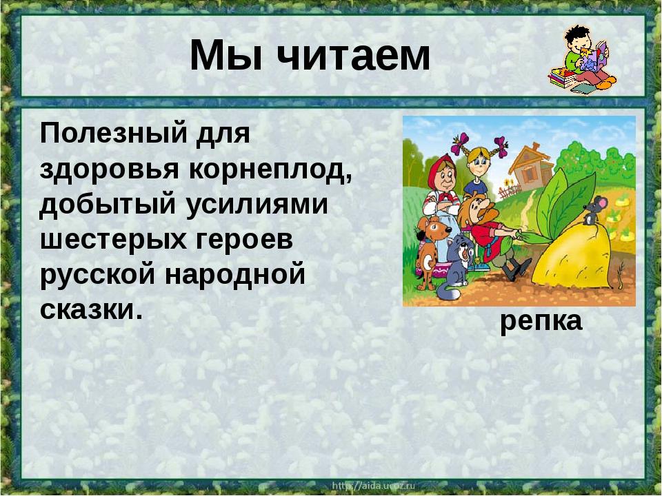 Мы читаем Полезный для здоровья корнеплод, добытый усилиями шестерых героев р...