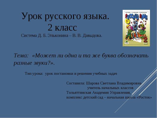Урок русского языка. 2 класс Система Д. Б. Эльконина – В. В. Давыдова. Тема:...