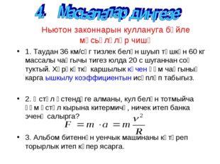 Ньютон законнарын куллануга бәйле мәсьәләләр чишү 1. Таудан 36 км/сәг тизлек