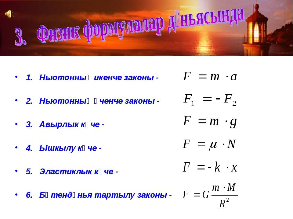 1. Ньютонның икенче законы - 2. Ньютонның өченче законы - 3. Авырлык көче - 4...
