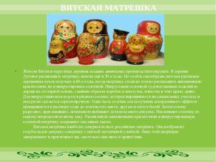 Жители Вятки и окрестных деревень издавна занимались производством игрушек.