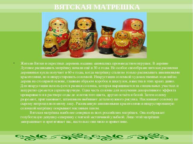 Жители Вятки и окрестных деревень издавна занимались производством игрушек....