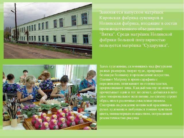 Занимаются выпуском матрёшек Кировская фабрика сувениров и Нолинская фабрика...