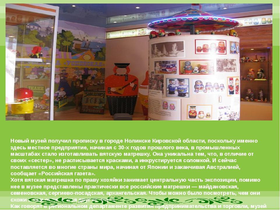Новый музей получил прописку в городе Нолинске Кировской области, поскольку и...