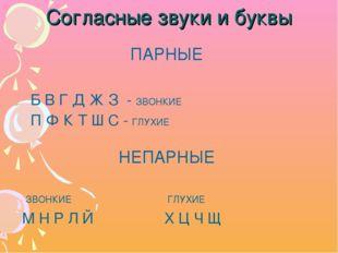 Согласные звуки и буквы ПАРНЫЕ Б В Г Д Ж З - ЗВОНКИЕ П Ф К Т Ш С - ГЛУХИЕ НЕП