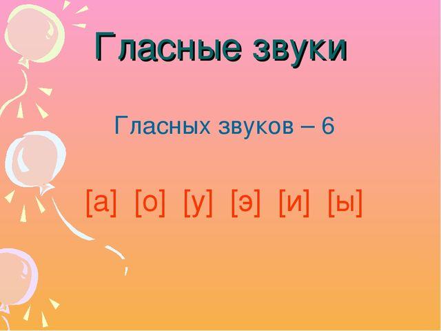 Гласные звуки Гласных звуков – 6 [а] [о] [у] [э] [и] [ы]