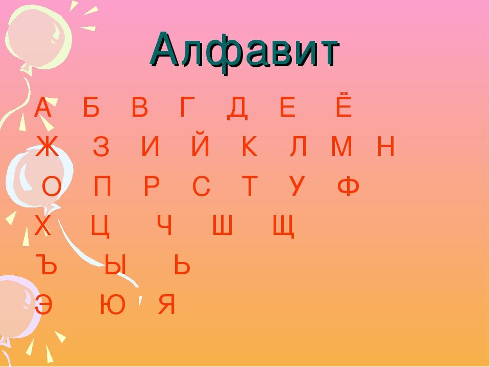 А, б, в, г, д, е, ё, ж, з, и, й, к, л, м, н, о, п, р, с, т, у, ф, х, ц